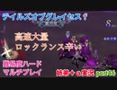 □■テイルズオブグレイセスfをマルチプレイ実況 part46【姉弟+a実況】