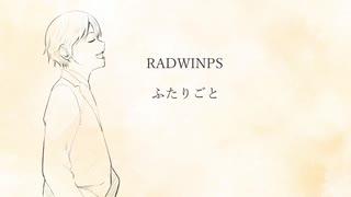 【オリジナルMV】ふたりごと 歌ってみた【ダレノガレ佐藤】