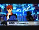 スパロボx:アムロ・レイのエースパイロット祝福メッセージ(劇場版機動戦士ガンダム逆襲のシャア)