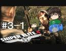【Sniper Elite4】アウセンチクな狙撃手 #3-1【ゆっくり】