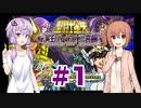 ゆかり&ささらの聖闘士星矢 冥王ハーデス 十二宮編【Part1】