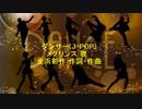 ダンサー(J-POP)