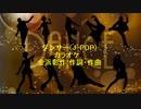 ダンサー(J-POP)カラオケ