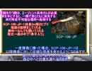 SCP-106-JP 解説風雑談 Part2