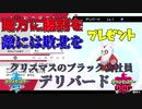 【ポケモン剣盾】メリークリスマスなアイツが暴れるポケモンランク対戦!?もうイベント用ポケモンなんて呼ばせない【クリスマス】
