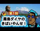 霧島ダイヤのきばいやんせ【#01】