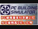 【自作PCゲーム】PC修理屋を引き継いだら口座残高0だった件【破産寸前】