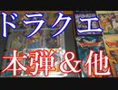 Vlog【ドラゴンクエストのカードダス紹介】裏ロト&ドラクエV&ドラクエⅠ・Ⅱ&アベル伝説&クロノトリガー&トレーディングバトルカード【カードコレクション紹介動画】