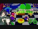 【マリオパーティ】緑のJKボイスロイド達がレッツパーリィィィィィ!!【part6】