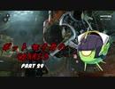 【Gears5】ボットセイカのギアーズ5 PART29【VOICEROID実況】