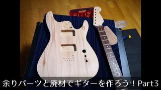 余りパーツと廃材でギターを作ろう!Part3