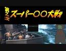 [HOI4]第二次スーパー世界大戦part01[大日本帝国]