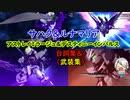 アストレイミラージュフレーム&デスティニーインパルス 台詞&全武装集「Gジェネレーション クロスレイズ」プレミアムGサウンドエディション