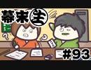 [会員専用]幕末生 第93回(バカ末志士決定戦)