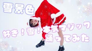 【雪景色】【サンタコスで】好き!雪!本気マジック【踊ってみた】