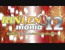 【鏡音リン・鏡音レン】 RINLENMANIA 12 【ノンストップメドレー】