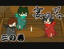 アニメ【宴の忍】 ~三の巻~