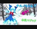 【東方MMD】チルノちゃんで好き!雪!本気マジック