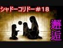 (完結済)恐怖!!【シャドーコリドー・影の回廊】をビビりが実況#18