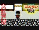 自称ゲーマーがFC「がんばれゴエモン2」で遊ぶ 7話