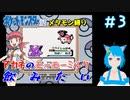 【ポケモン銀】メタモンだって旅がしたい! 第3話【縛り実況】
