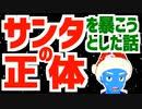 【サンタの正体】を暴こうとした話とか【VTuber】