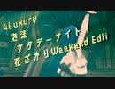 [4Luxury]泡沫サタデーナイト!