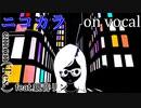 【ニコカラ】Bassi【on vocal】