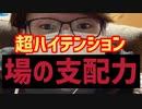 場の【支配力】〜超ハイテンショントーク〜