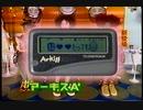 1996年12月のCM集(MステSUPER LIVE内)part4+ミニ番組