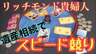 フクハナのボードゲーム紹介 No.415『リッチモンド貴婦人』