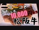 ニコニコで当たった【1万円相当松坂牛】を食す!