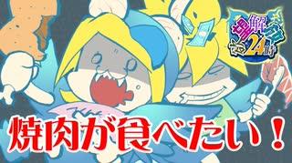 【鏡音リン・鏡音レン】欲望解放24時【ガルナ/オワタP】