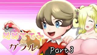 【ポケモン剣盾】ぬめててふinガラル Part3【ゆっくり実況プレイ】