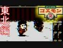 自称ゲーマーがFC「がんばれゴエモン2」で遊ぶ 8話