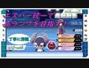 【ポケモン剣盾】エスパー統一で高ランクを目指す!part1【ガラルのエスパー達】
