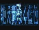絶え間なく藍色 歌ってみた / 小野寺 雫
