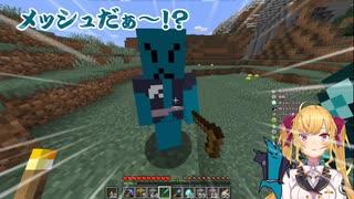 【Minecraft】内名色吉郎を気に入っている鷹宮リオン→コラボ実現【にじさんじ】