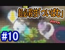 【実況】ヤバイぞ!バルチャイの超必殺技炸裂!?【ポケモン不思議のダンジョンマグナゲートと∞迷宮】 Part10