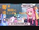 【ガンオン】【エールストライクガンダム】琴葉姉妹の成り上がり #16
