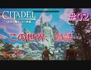 【PS版:CITADEL】脳まで筋肉でも魔法世界を生き抜きたい#02【きゃらバン】