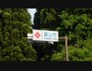 【ゆっくり】徒歩で日本一周part624【南砺→富山】