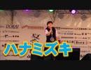 一青窈「ハナミズキ」!!カラオケ大会!!2019若松みなと祭り!!