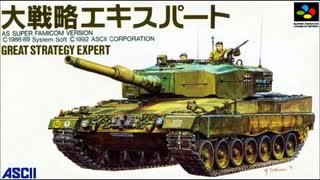 大戦略エキスパート BGM