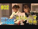 ミンゴス&中村繪里子さんによるおしゃべりクッキング!【今井麻美のニコニコSSG えりんごす特番#2】