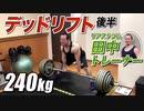 【240kg】田中トレーナーのデッドリフトに密着!<後半>【ビーレジェンド チャンネル】