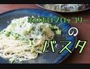 【野菜のソース】ホロホロブロッコリーのパスタ【簡単】