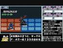 【ゆっくり実況】ロックマンエグゼ6GをP・Aだけでクリアする 第13話