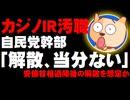 【カジノIR汚職】自民党幹部「解散は当分ない」と明言、安倍首相退陣後の解散を想定か