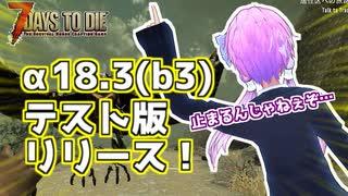 【7 Days To Die】撲殺天使ゆかりの生存戦略α18.3(b3) 15回目【結月ゆかり+α】